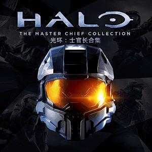 光环:士官长合集 Xbox One
