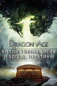Коллективная игра Dragon Age™: 11 500 ед. платины