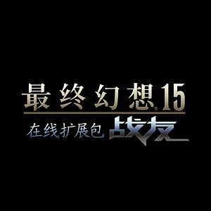 最终幻想15 在线扩展包:战友 Xbox One
