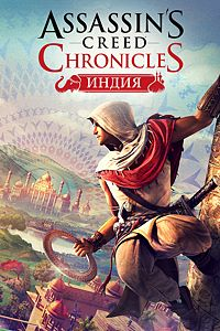 Assassin's Creed® Chronicles: Индия