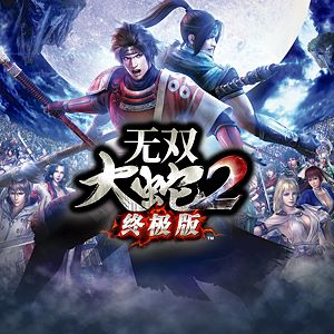 无双大蛇2 终极版 Xbox One