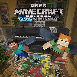 我的世界滑翔巨型生物足迹包 Xbox One
