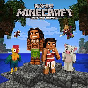 《我的世界》之海洋奇缘角色包 Xbox One