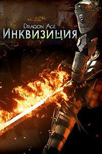 Дополнение для коллективной игры «Dragon Age™: Инквизиция - Распад»