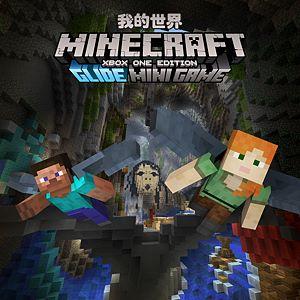 《我的世界》滑翔神话赛道包 Xbox One
