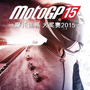 摩托世界大奖赛2015 Xbox One