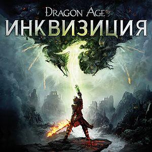 Dragon Age™: Инквизиция Xbox One