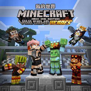 我的世界迷你小游戏英雄皮肤包 Xbox One