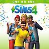 The Sims™ 4 디럭스 파티 에디션