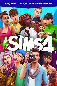The Sims™ 4 Издание «Эксклюзивная вечеринка»