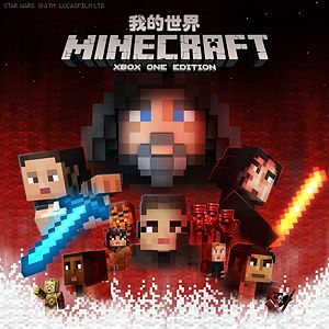 我的世界《星球大战续集》皮肤包 Xbox One
