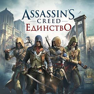 Assassin's Creed Единство Xbox One