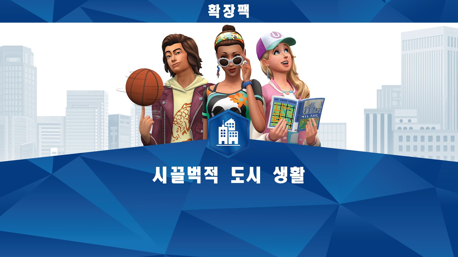 The Sims™ 4 시끌벅적 도시 생활