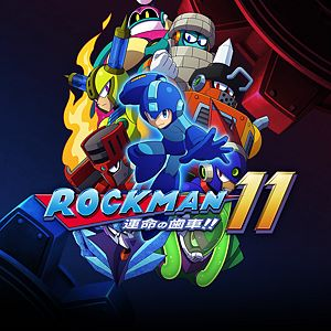 ロックマン11 運命の歯車!! Xbox One