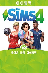 The Sims™ 4 즐거운 볼링 아이템팩